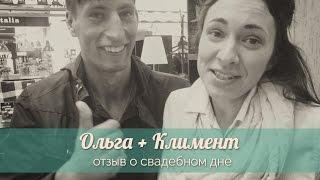 Отзыв Клима и Ольги о свадебной фотосессии