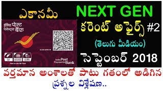 #2 Current Affairs in Telugu Medium September 2018 ||  # NEXT GEN CURRENT AFFAIRS IN TELUGU