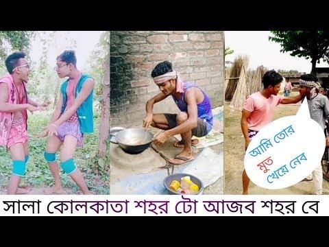 Latest Comedy Videos In Bengali - Funny Vigo Video E01 - Funny King ||