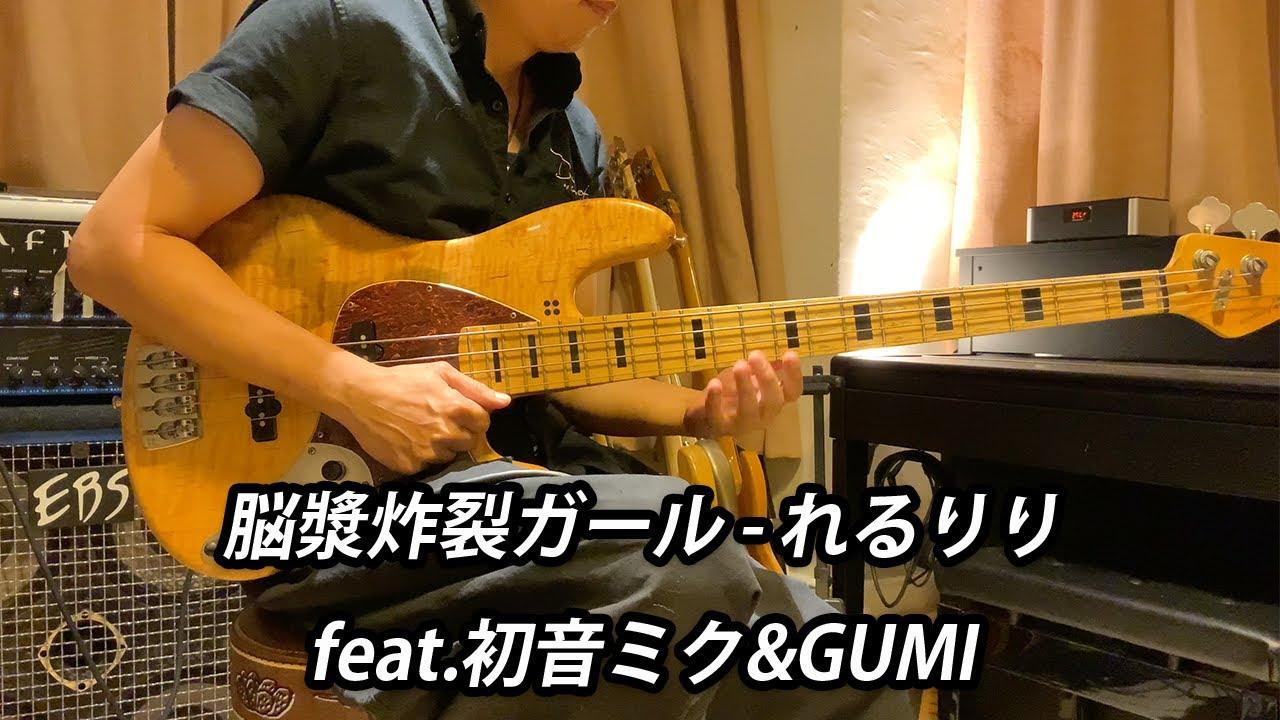 脳漿炸裂ガール - れるりり feat.初音ミク&GUMI ( Bass Cover )