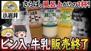 【ゆっくり解説】さらば風呂上りの一杯!小岩井乳業がびん入り牛乳の販売を終了!?