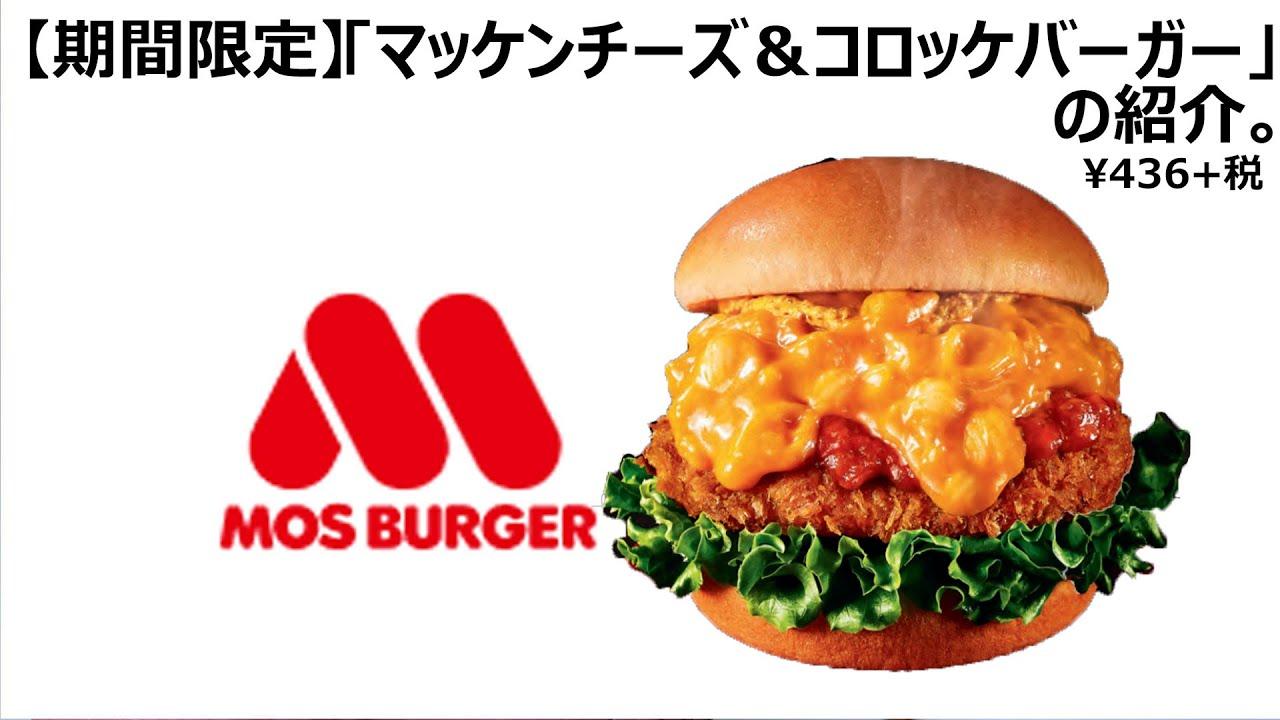 チーズ バーガー マッケン