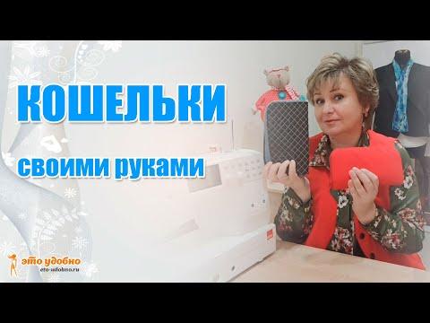 Как сшить кошелек из ткани своими руками выкройки