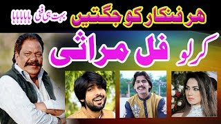 Manzor kirlo | Har singer ki tareef | funny video | new funy 2020 | punjabi funy video | GMS Studio