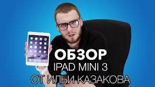 Обзор iPad mini 3 от Ильи Казакова