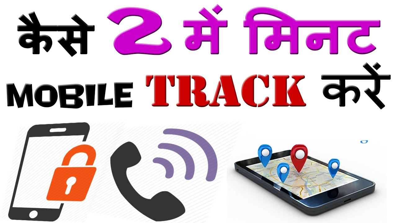 Hindi हिंदी How To Track My Phone Find Android Mobile