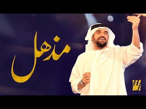 حسين الجسمي -  مــــذهـــل (حصرياً) | 2017