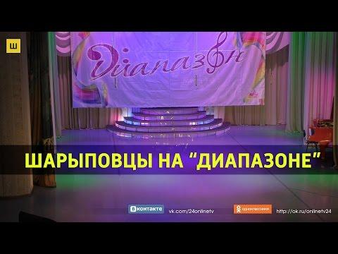 """Шарыповцы на """"Диапазоне""""."""