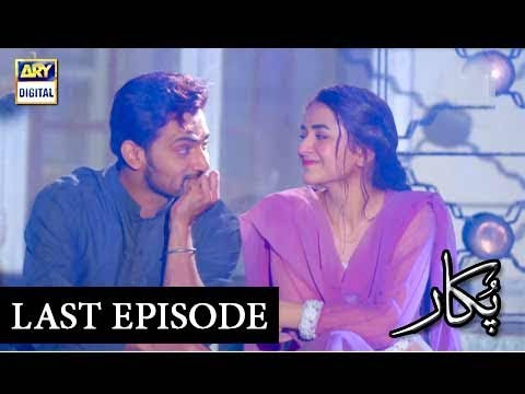 Pukaar  - Last Episode - 12th July 2018 - ARY Digital Drama thumbnail
