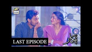 Pukaar  - Last Episode - 12th July 2018 - ARY Digital Drama