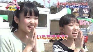 はぴ☆ぷれ~おねだりエンタメ!~」2014年5月17日放送より 後半「日本中...