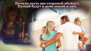 Красивое поздравление с днем Казанской иконы Божьей Матери!!!