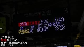 [ATOS放送]特急 犬吠初日の出1号 銚子行き