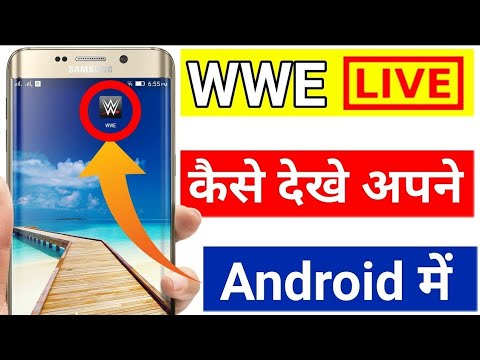 How To Watch WWE Live Online Free || WWE Live Kaise Dekhe || How To Watch WWE Live Match