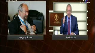 مصطفي بكري : ترحيل سعد الدين إبراهيم من لبنان لتعاونه مع إسرائيل