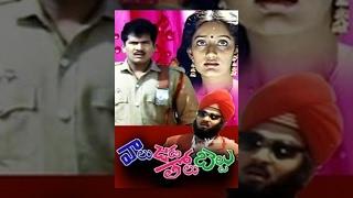 Valu Jada Tolu Beltu Full Movie - Rajendra prasad,  kanaka Comedy Movie