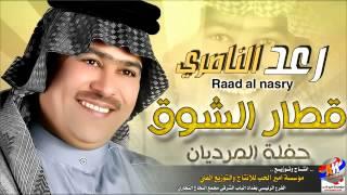 رعد الناصري نازل يا قطار الشوق حفلة المرديان 2014 حصريا من مؤسسة امير الحب
