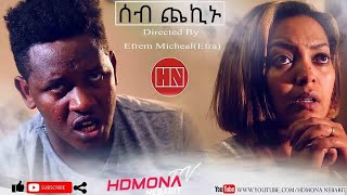 HDMONA - ሰብ ጨኪኑ ብ ኤፍሬም ሚካኤል Seb Chekinu by Efrem Michael - New Eritrean Drama 2019