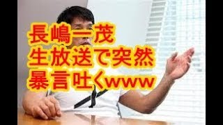 関連動画 【落書き画像】 江角マキコ 長嶋一茂邸に「バカ息子」落書き事...