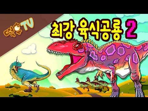 [최강 육식공룡 그리기 2] 카르노타우루스,케라토사우루스,기가노토사우루스 ! 강력한 육식공룡 대 격돌 by떡후TV