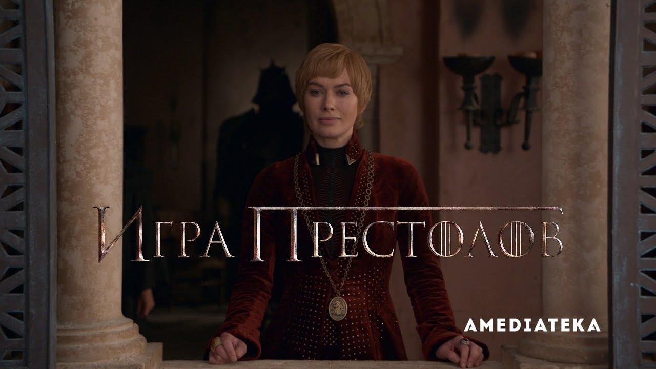 Игра престолов 8 сезон 7 серия …