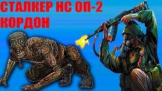 STALKER - Народная солянка ОП-2 - Кордон Новые задания  Прохождение на русском - часть 3