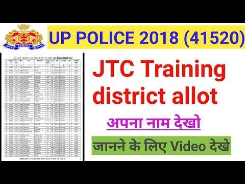 UPP 41520 Bharti JTC Training Allot List | UPP Jtc Training List | यूपी 41520 मेडिकल