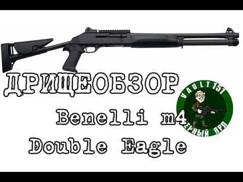 Дрищеобзор - обзор Double Eagle M59dl (benelli m4 super 90 .