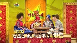 【TVPP】Nichkhun & Chansung(2PM) - Are U Worried About Som…