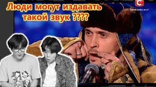 Это так потрясающе что не верится Горловое пение от Тюргена Україна має талант