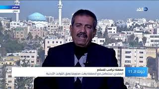 في حال إعلان ترامب لصفقة العصر كيف سيكون الموقف الأردني.. محلل يجيب