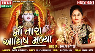 Maa Tara Ashish Madya || Sonal Patel || New Devotional Song || HD Video || Ekta Sound