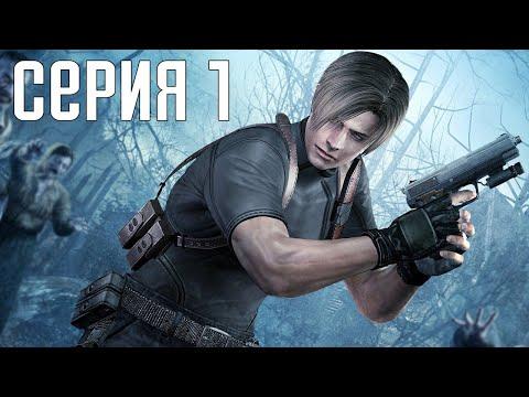 """Resident Evil 4 HD Remaster. Прохождение 1. Сложность """"Специалист / Профессионал""""."""