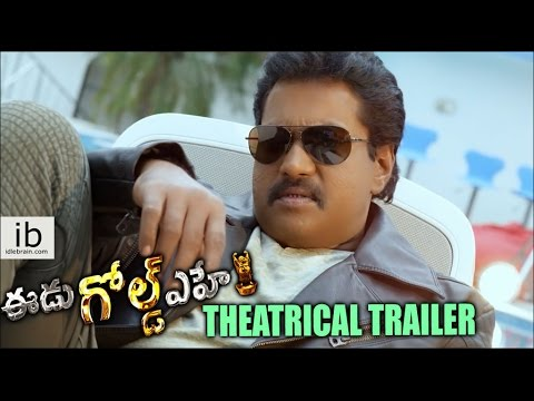 Eedu Gold Ehe theatrical trailer | Sunil | Sushma Raj | Richa Panai