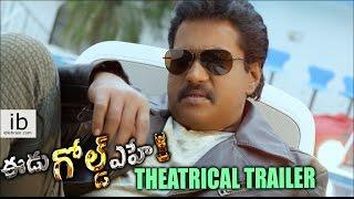 Eedu Gold Ehe Theatrical Trailer  Sunil  Sushma Raj  Richa Panai