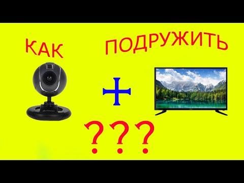 Как подключить веб камеру к телевизору