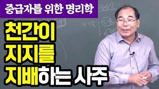 [중급 명리] 천간이 지지를 지배하는 사주 : 연태희 선생님 [대통인.com]