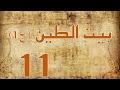 مسلسل بيت الطين الجزء الاول - الحلقة ١١