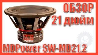 MDPower SW-MD21.2 - Обзор, Ремонт!