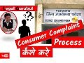 How to file CONSUMER COMPLAINT PROCESS in Hindi I Consumer Protection Act 1986 I Legal News Updates