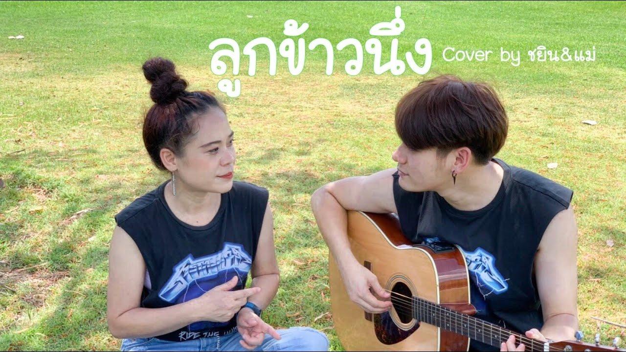ลูกข้าวนึ่ง Cover by ชยิน & แม่