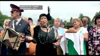 Россия 1: «Самый лучший день» — премьера в СИНЕМА ПАРК Уфа