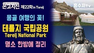 몽골 여행의 꽃! 테를지 국립공원 명소 한방에 정리│…
