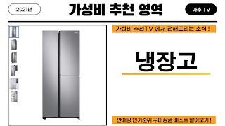 냉장고 추천 비교 순위 가성비 인기 구매 TOP 10