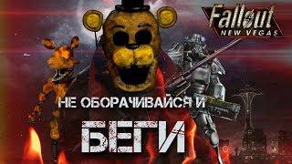 Fallout New Vegas - 5 ночей в убежище 5