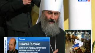 Новый Глава Украинской Православной Церкви. 2014