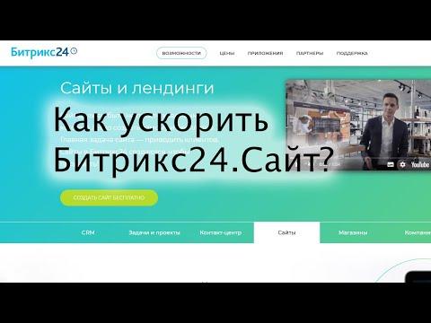 Как ускорить Битрикс24.Сайт (конструктор сайтов на Битриксе)?