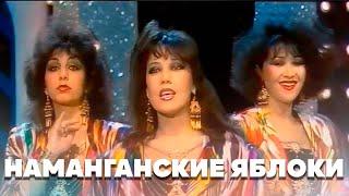 Ансамбль «САДО»  - Наманганские яблоки / Музыкальная программа «Пестрый котел» (г. Берлин, 1985)