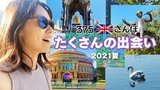 【375🇬🇧さんぽ】夏のロンドンで色々な発見が…【Kensington Gardens】