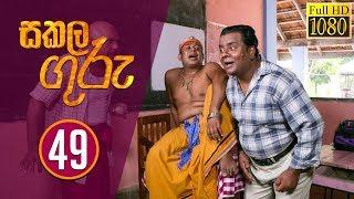 Sakala Guru | සකල ගුරු | Episode - 49 | 2019-12-19 | Rupavahini Teledrama Thumbnail